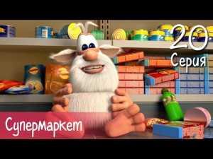 Буба — Супермаркет — 20 серия — Мультфильм для детей