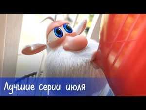 Буба — Все серии подряд (Лучшие серии июля) — Мультфильм для детей