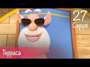 Буба — Терраса — 27 серия — Мультфильм для детей