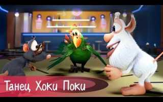 Буба — Танец Хоки Поки (Hokey Pokey) — 23 серия — Песни для детей