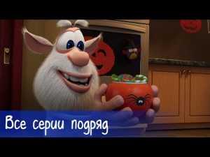 Буба — Все серии подряд (53 серии) — Мультфильм для детей