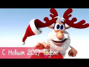 Буба — С Новым 2017 Годом!