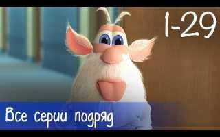 Буба — Все серии подряд (29 серий + бонус) — Мультфильм для детей