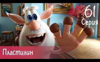Буба — Пластилин — Серия 61 — Мультфильм для детей