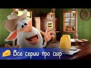 🧀 Буба — Сборник всех серий про сыр — Мультфильм для детей