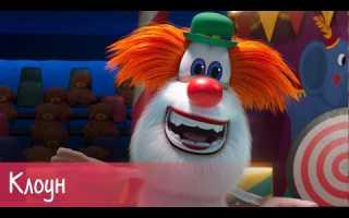 Буба — Клоун — Серия — Мультфильм для детей