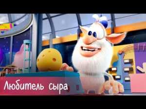 Буба — Любитель сыра — Серия — Мультфильм для детей