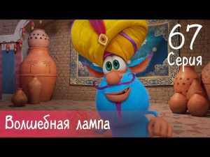 Буба — Волшебная лампа — Серия 67 — Мультфильм для детей