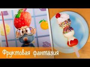 Буба — Готовим с Бубой: Фруктовая фантазия — Серия 8 — Мультфильм для детей