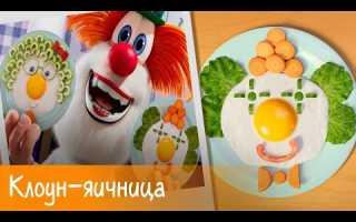 Буба — Готовим с Бубой: Клоун-яичница — Серия 4 — Мультфильм для детей