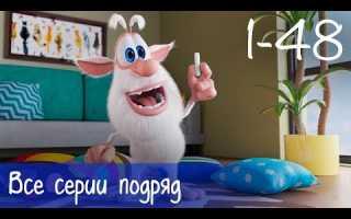 Буба — Все серии подряд (48 серий) — Мультфильм для детей