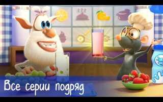 Буба — Все серии подряд + 11 серий Готовим с Бубой — Мультфильм для детей