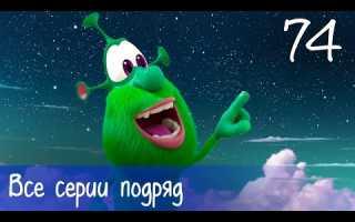 Буба — Все серии подряд — 74 — Мультфильм для детей