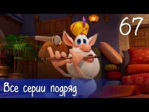 Буба — Все серии подряд — 67 — Мультфильм для детей