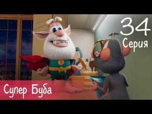 Буба — Супер Буба — 34 серия — Мультфильм для детей