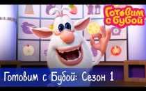 Буба — Готовим с Бубой: Весь 1-й сезон + Серии про еду — Мультфильм для детей