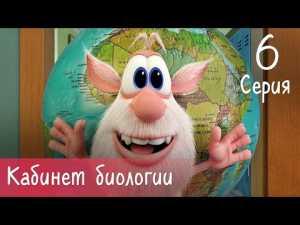 Буба — Кабинет биологии — 6 серия — Мультфильм для детей