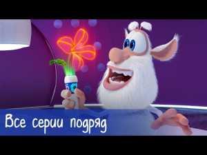 Буба — Все серии подряд (59 серий) — Мультфильм для детей