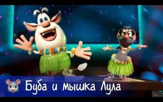 🐭 Буба — Буба и мышка — Все серии с Лулой — Мультфильм для детей