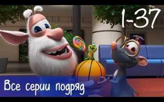 Буба — Все серии подряд (37 серий + бонус) — Мультфильм для детей