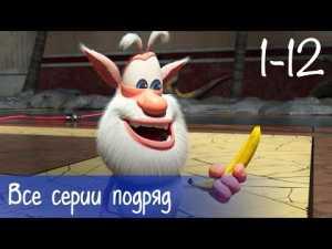 Буба — Все серии подряд (12 серий + бонус) — Мультфильм для детей
