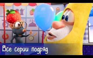 Буба — Все серии подряд + 8 серий Готовим с Бубой — Мультфильм для детей