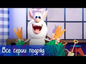 Буба — Все серии подряд + 17 серий Готовим с Бубой — Мультфильм для детей