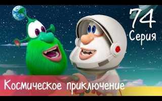 Буба — Космическое приключение — Серия 74 — Мультфильм для детей