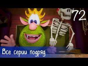 Буба — Все серии подряд — 72 — Мультфильм для детей