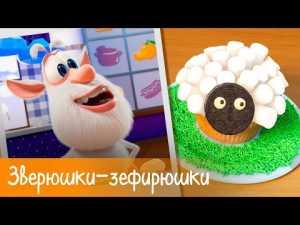 Буба — Готовим с Бубой: Зверюшки-зефирюшки — Серия 10 — Мультфильм для детей