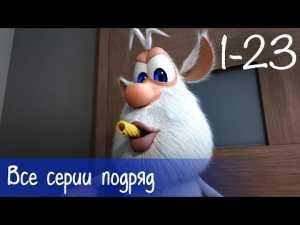 Буба — Все серии подряд (23 серии + бонус) — Мультфильм для детей