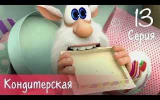 Буба — Кондитерская — 13 серия — Мультфильм для детей