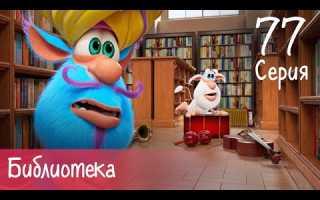 Буба — Библиотека — Серия 77 — Мультфильм для детей