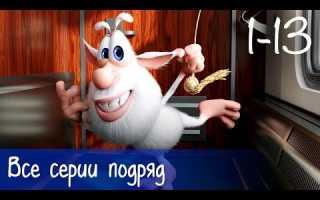 Буба — Все серии подряд (13 серий + бонус) — Мультфильм для детей