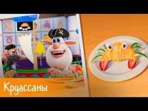 Буба — Готовим с Бубой: Круассаны — Серия 13 — Мультфильм для детей