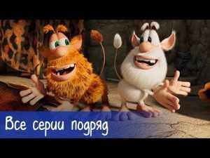 Буба — Все серии подряд (50 серий) — Мультфильм для детей