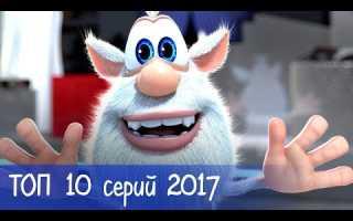 Буба — ТОП 10 серий 2017 года — Мультфильм для детей
