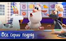 Буба — Все серии подряд + 10 серий Готовим с Бубой — Мультфильм для детей