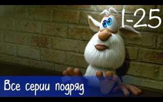 Буба — Все серии подряд (25 серии + бонус) — Мультфильм для детей