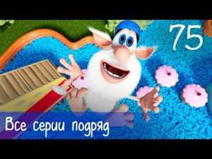 Буба — Все серии подряд — 75 — Мультфильм для детей