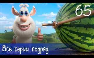 Буба — Все серии подряд — 65 — Мультфильм для детей