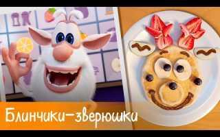 Буба — Готовим с Бубой: Блинчики-зверюшки — Серия 1 — Мультфильм для детей