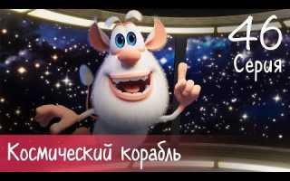 Буба — Космический корабль — 46 серия — Мультфильм для детей