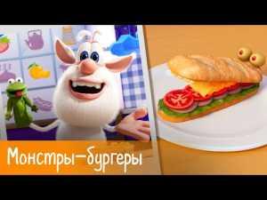 Буба — Готовим с Бубой: Монстры-бургеры — Серия 2 — Мультфильм для детей