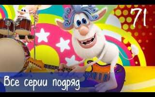 Буба — Все серии подряд — 71 — Мультфильм для детей