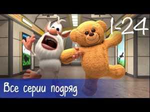 Буба — Все серии подряд (24 серии + бонус) — Мультфильм для детей