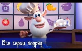 Буба — Все серии подряд (63 серии) + Готовим с Бубой — Мультфильм для детей