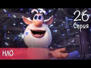 Буба — НЛО — 26 серия — Мультфильм для детей
