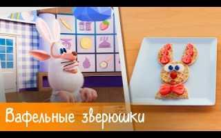 Буба — Готовим с Бубой: Вафельные зверюшки — Серия 18 — Мультфильм для детей
