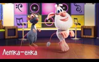 Буба — Танец Летка-енка (Letkajenkka Dance) — Песни для детей